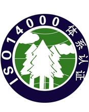 海派包装ISO体系认证