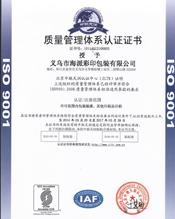 海派包装质量管理体系认证