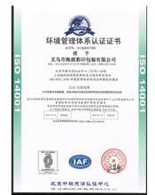海派包装环境管理体系认证