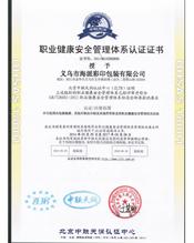 海派包装职业健康管理体系认证