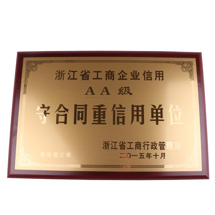 守合同重信用单位荣誉证书AA
