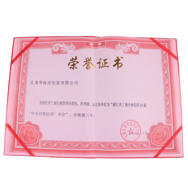 守合同重信用单位荣誉证书新
